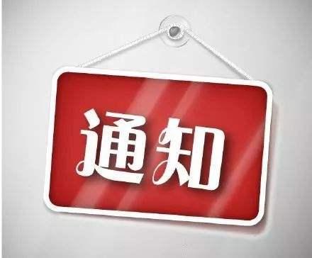 管家,国际,期货,产品,2020年,9月份,合约,更换,通知