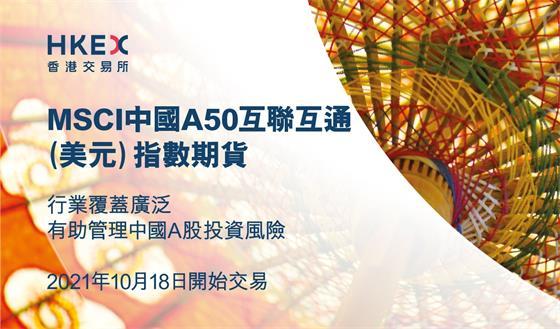 港交所,MSCI,中国,A50,互联,互通,指数,期货,MS